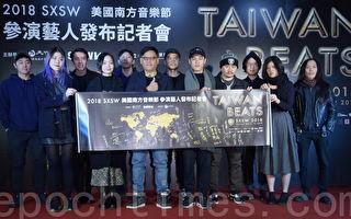 桑布伊等多位台灣藝人 將前進美國南方音樂節