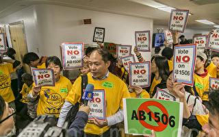 加州全面租管法案被挡下 华人房主松了一口气