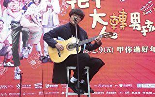 卢广仲为电影抛形象搞笑 新歌完整版曝光