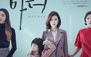 李宝英主演《Mother》 关注儿童受虐议题