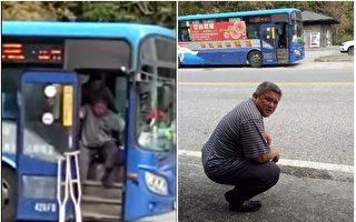 超暖心!彎腰揹身障乘客如廁 司機僅說舉手之勞被讚爆