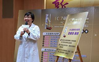 守護民眾用藥安全 台新北12藥師受表揚