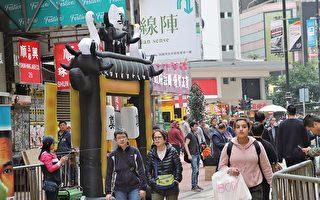 青关会扰乱香港 遭商户游客直斥为共匪