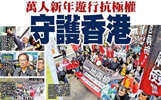 守护香港 万人新年游行抗中共极权