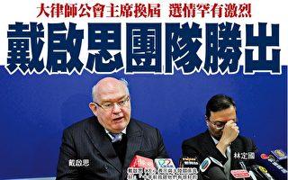 香港著名人權律師再任大律師公會主席