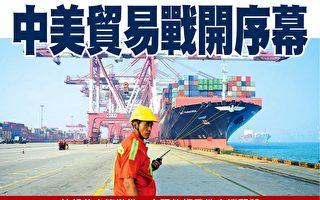 網文:如果中美發生貿易戰會是什麼結果?
