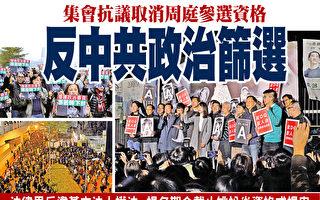 港人抗议取消周庭参选资格 反中共政治筛选