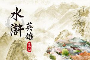 【水滸英雄】酒中見英豪——武松(下)