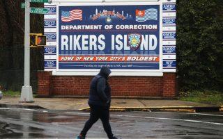 雷克島監獄關閉計畫 今夏實施第一步