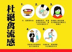 """落实""""5要6不""""原则  防范禽流感"""