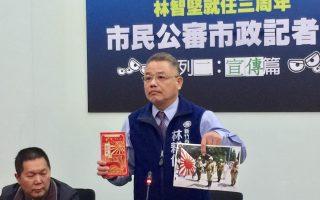 竹市府農民曆封面引用日本旭日旗   議員怒摔抗議