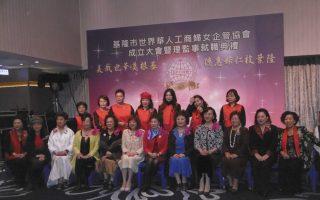 「世界華人工商婦女企管協會」基隆分會成立