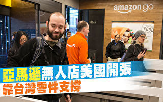 亚马逊无人店开张了 靠台湾这个零件支撑