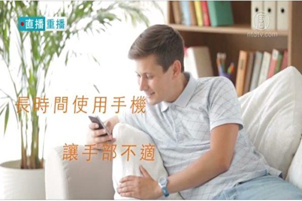 【健康1+1】滑手机、做家事到手痛 手部不适这样救!