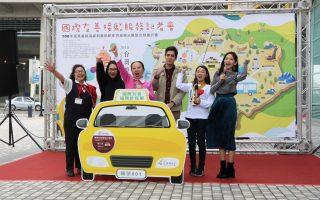2018台湾灯会 嘉县司机升级为友善旅游带路人