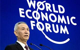 刘鹤达沃斯称扩大开放 被指缓兵之计耍花招