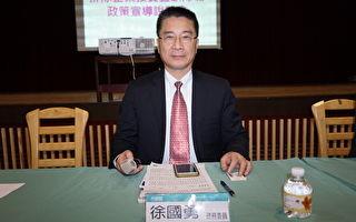 台商憂限產令發酵 徐國勇:歡迎台商返鄉投資