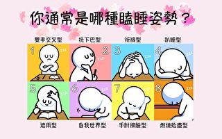 心理测试:你通常是哪种瞌睡姿势?测你的性格