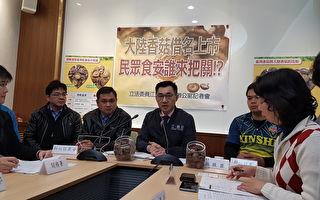 中國菇借越南菇上市 菇農批政府把關不力