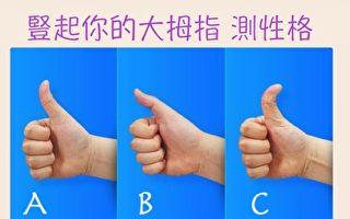 【手指的秘密】竖起大拇指 立即测出你的性格
