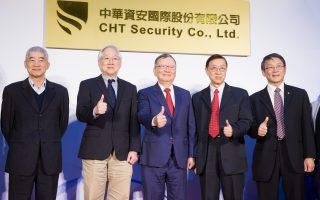 中华资安子公司揭牌  拼年底员工规模达百人