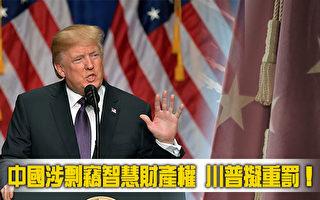 中国涉剽窃智慧财产权 川普拟重罚