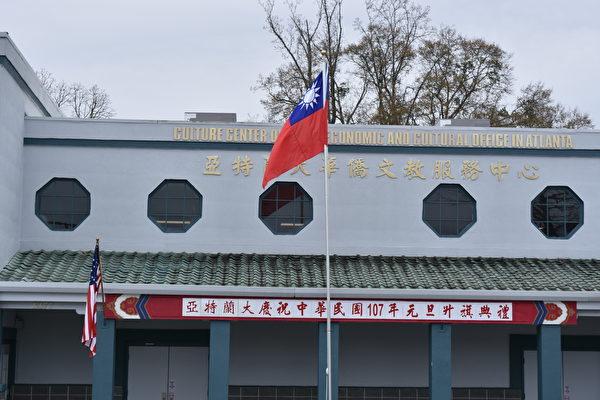 庆祝中华民国107周年   亚城举行元旦升旗典礼