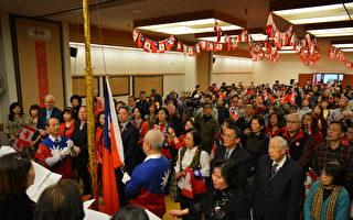 中華民國元旦升旗 溫哥華政僑界到場共賀