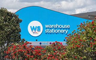 重组转型 Warehouse集团利润或大跌