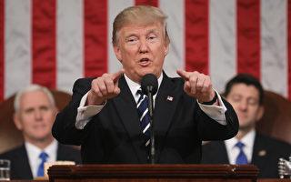 川普将发表首个国情咨文 五大重点抢先看