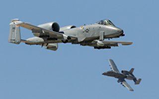 美軍派A-10雷霆式攻擊機 打擊阿富汗塔利班