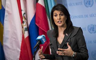 祝贺国庆 美前联合国大使:台湾安全世界安全