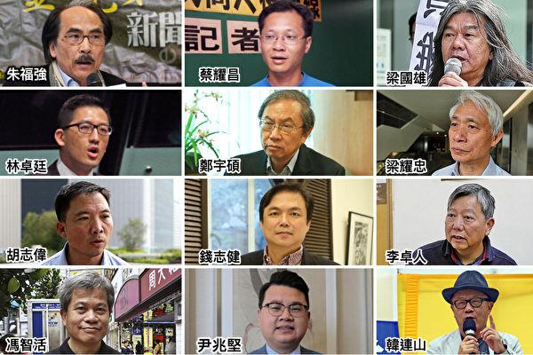 香港各界人士谴责青关会乱港煽动仇恨
