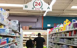 聖蓋博谷亞裔超市越來越靚 吸引各族人