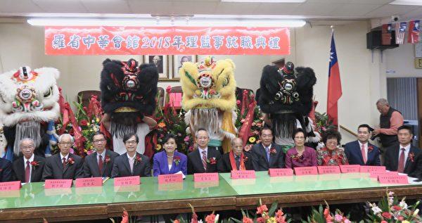 羅省中華會館新團隊宣誓上任