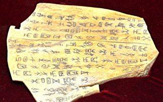 顏丹:甲骨文被娛樂化讓中國人失去了什麼?