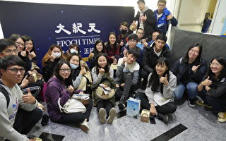 逆势成长 《大纪元》吸引台湾学子参访