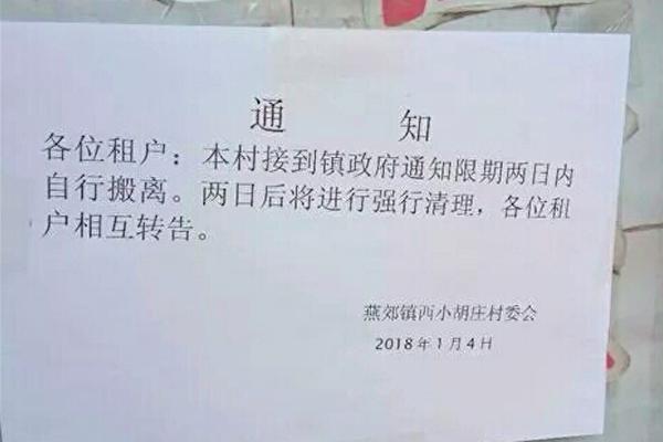 北京周边驱逐民众事件升级 曝光者遭恐吓