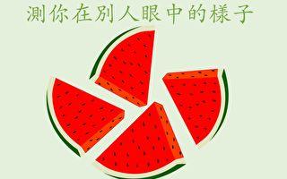 测验:4片西瓜你先拿哪块?测出你在别人心中的印象