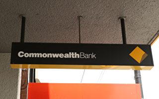 澳洲聯邦銀行被指控參與操縱利率