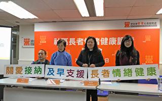 香港调查:二十五万长者呈抑郁状况
