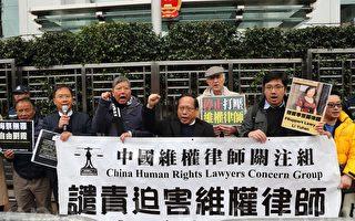 香港團體抗議中共打壓維權律師