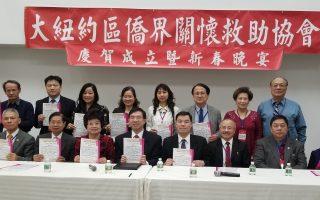 僑界關懷救助協會21日賀成立迎新春