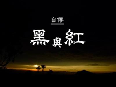 自传小说:黑与红(大纪元制作)