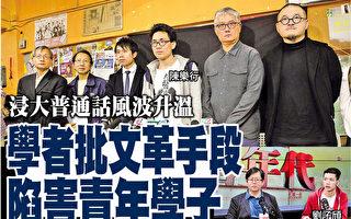 香港浸大普通話風波升溫 學者批文革手段 陷害青年學子