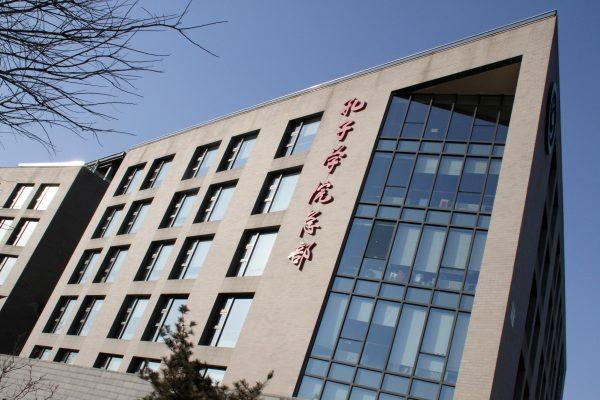 传美国务院将宣布孔子学院为外国使团