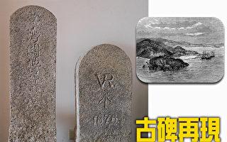 見證打狗開港155年  第四座「台灣關地界碑」出土