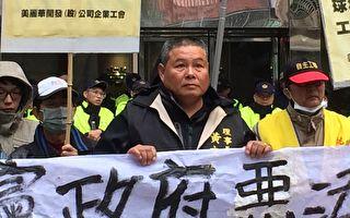 美丽华球场解雇18人  台新北劳工局:尽快调解
