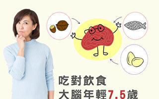 """你有""""脑初老""""症状吗?吃对食物大脑减7岁"""