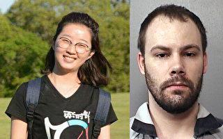 章瑩穎案細節曝光:嫌犯女友幫FBI偷錄證詞